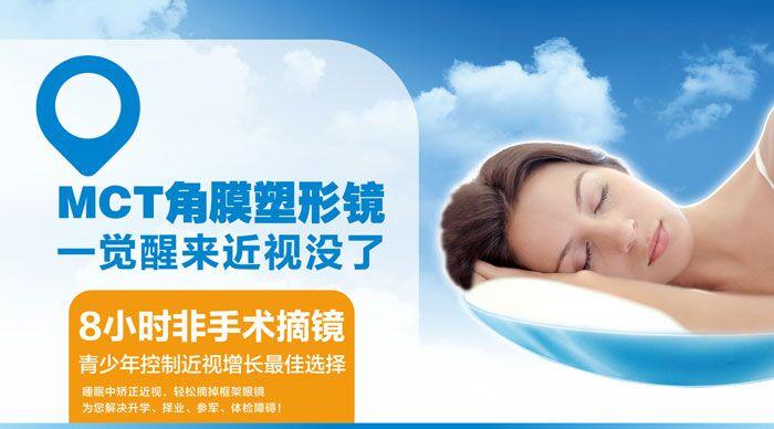 近视眼怎么恢复?上海普瑞眼科医院四大领先技术