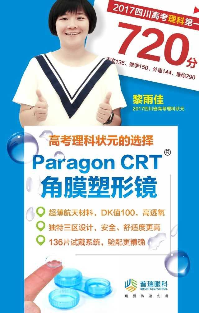 在上海配CRT角膜塑形镜是多少钱?