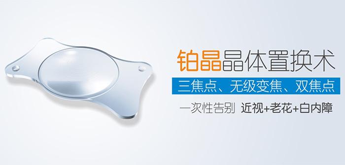铂晶晶体置换术,老视矫正新方案