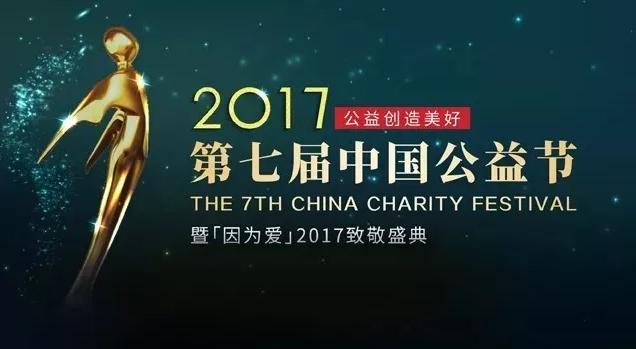 普瑞眼科荣获第七届中国公益节