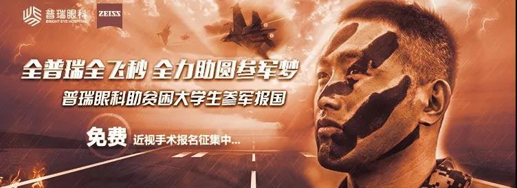 【助力2018征兵】全国征集全飞秒手术免费名额